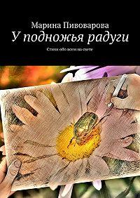Марина Пивоварова -Уподножья радуги