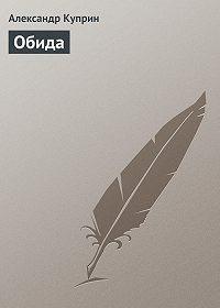 Александр Куприн -Обида