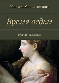 Надежда Синельникова - Время ведьм