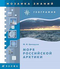 М. И. Ципоруха -Моря российской Арктики