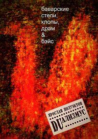 Ярослав Полуэктов -DUализмус. Баварские степи, клопы, драм &бэйс