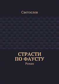 Светослов -Страсти поФаусту. Роман