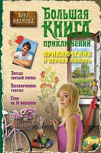 Вера Иванова -Приключения и первая любовь