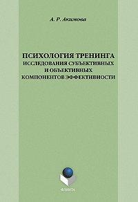 А. Акимова - Психология тренинга: исследования субъективных и объективных компонентов эффективности