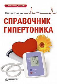 Лилия Савко - Справочник гипертоника