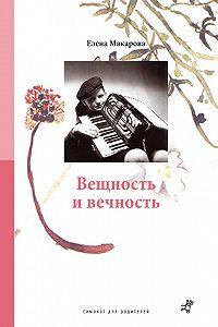 Елена Макарова -Вещность и вечность