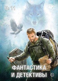 Сборник -Журнал «Фантастика и Детективы» №11