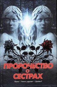Мишель Цинк -Пророчество о сестрах