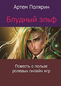 Артем Полярин -Блудный Эльф