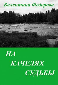 Валентина Федорова -На качелях судьбы