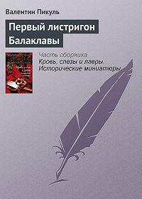 Валентин Пикуль -Первый листригон Балаклавы