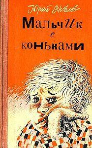 Юрий Яковлев -Непослушный мальчик Икар