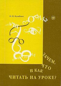 Наталья Кулибина -Зачем, что и как читать на уроке? Художественный текст при изучении русского языка как иностранного