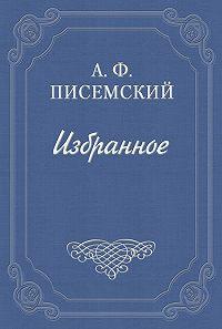 Алексей Писемский - Люди сороковых годов