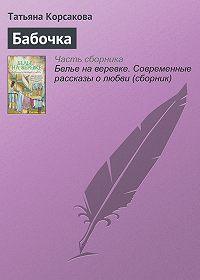 Татьяна Корсакова -Бабочка