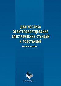 Степан Дмитриев -Диагностика электрооборудования электрических станций и подстанций