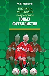 Олег Лапшин -Теория и методика подготовки юных футболистов