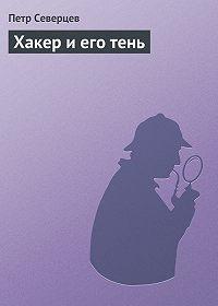 Петр Северцев -Хакер и его тень