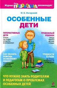 Михаил Ингерлейб -Особенные дети