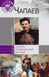 Владимир Дайнес -Чапаев
