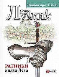 Петро Лущик -Ратники князя Лева