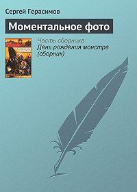 Сергей Герасимов -Моментальное фото