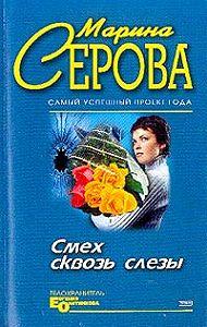 Марина Серова - День святого Валентина