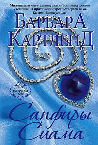 Барбара Картленд -Сапфиры Сиама