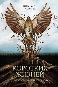 Виктор Климов - Тени коротких жизней