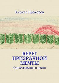 Кирилл Прохоров - Берег призрачной мечты