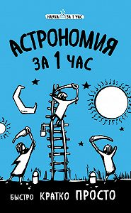 Наталья Сердцева -Астрономия за 1 час