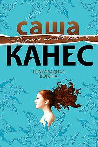 Саша Канес -Шоколадная ворона