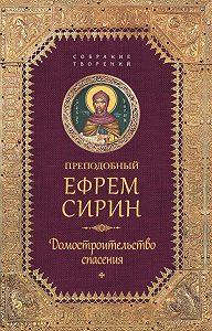 Ефрем Сирин -Собрание творений. Домостроительство спасения