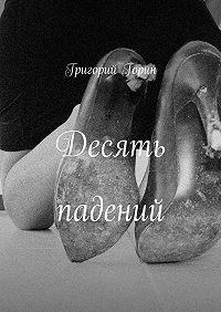 Григорий Горин -Десять падений