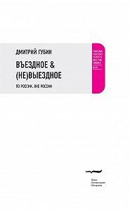 Дмитрий Губин -Въездное & (Не)Выездное