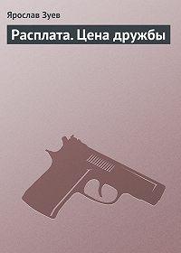 Ярослав Зуев -Расплата. Цена дружбы