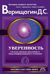 Д. С. Верищагин - Уверенность. Система навыков Дальнейшего ЭнергоИнформационного Развития. V ступень, первый этап