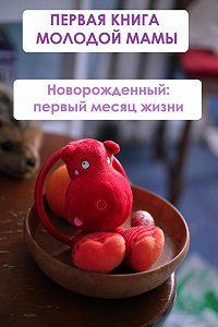 Илья Мельников -Новорождённый: первый месяц жизни