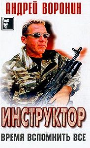 Андрей Воронин -Время вспомнить все
