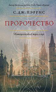 С. Дж. Пэррис - Пророчество