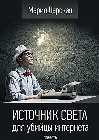 Мария Дарская -Источник света для убийцы интернета. Повесть