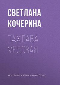 Светлана Кочерина -Пахлава медовая