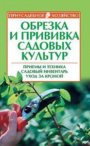 Р. П. Кудрявец -Обрезка и прививка садовых культур: приемы и техника, садовый инвентарь, уход за кроной