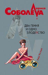 Лариса Соболева -Два гения и одно злодейство