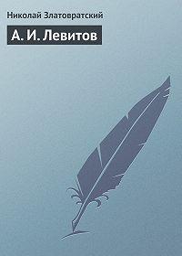 Николай Златовратский - А. И. Левитов