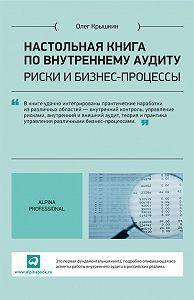 Олег Крышкин -Настольная книга по внутреннему аудиту. Риски и бизнес-процессы