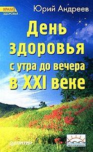 Юрий Андреев - День здоровья с утра до вечера в XXI веке