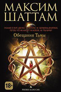 Максим Шаттам -Обещания тьмы