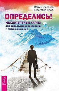Сергей Степанов -Определись! Мыслительные карты для определения призвания и предназначения