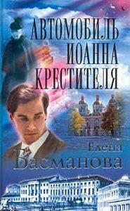 Елена Басманова -Автомобиль Иоанна Крестителя